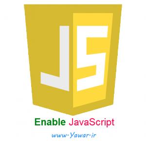 فعالسازی جاوا اسکریپت در مرورگرها
