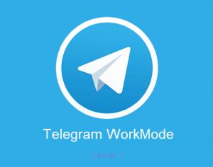 آموزش فعال کردن WorkMode در تلگرام